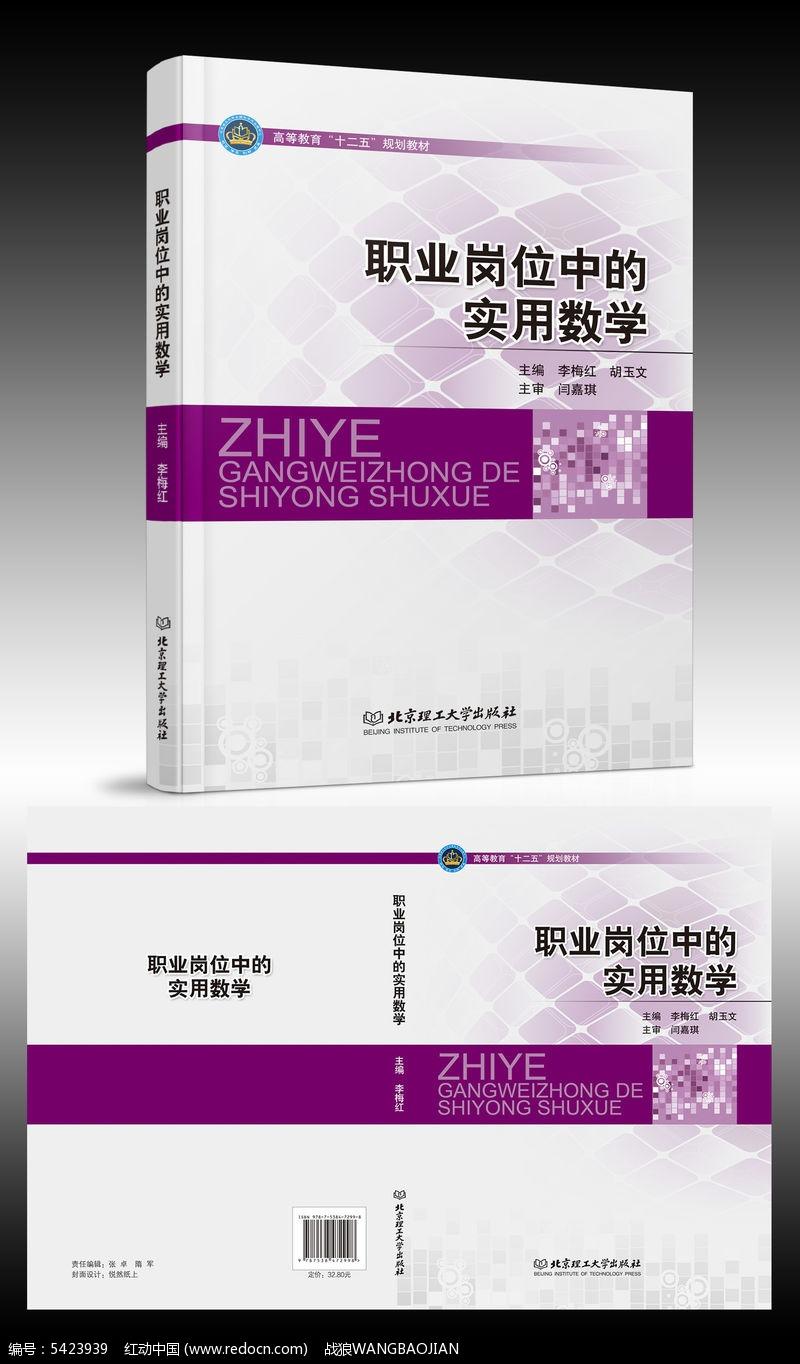 商务数学书籍封面设计