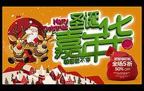 圣诞嘉年华圣诞节海报