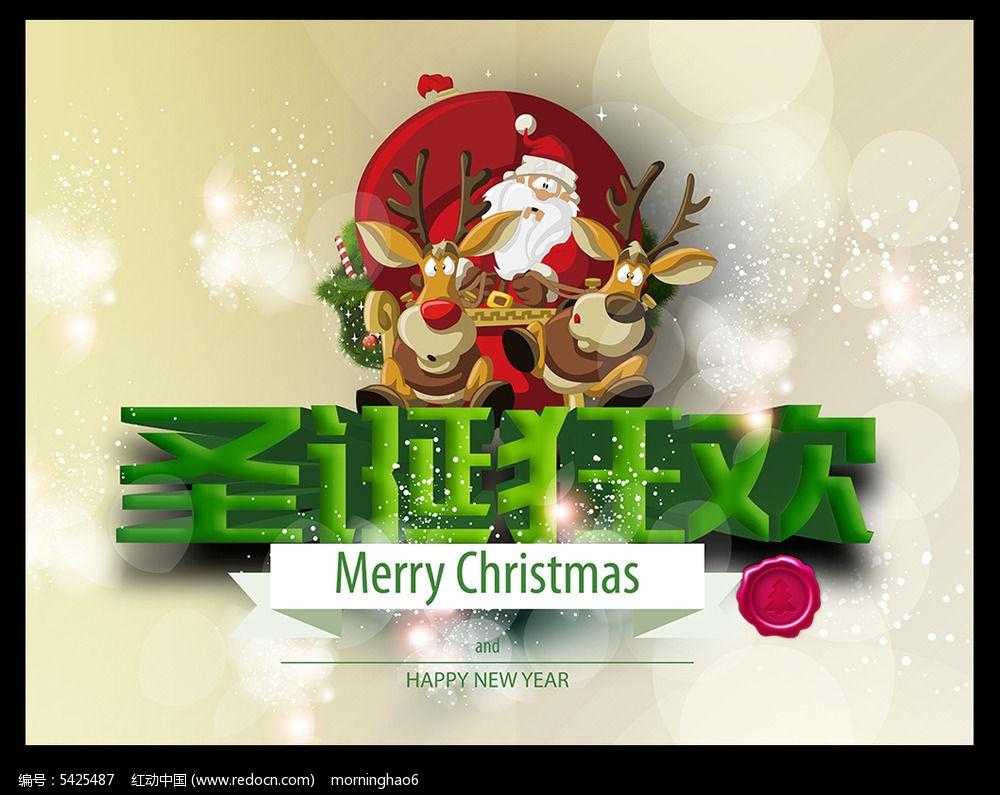 圣诞老人圣诞节海报PSD素材下载 编号5425487 红动网