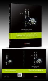生活需要发现幸福书籍封面设计 PSD