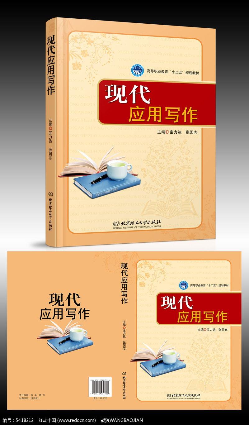 实用作文手册书籍封面设计