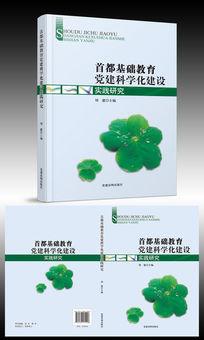 首都基础教育书籍封面设计