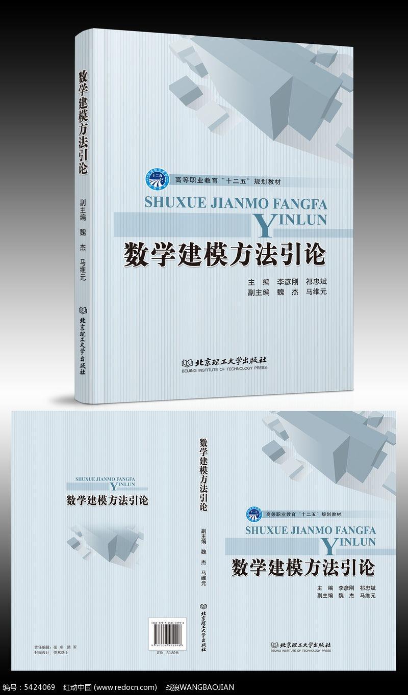 数学建模文集书籍封面设计