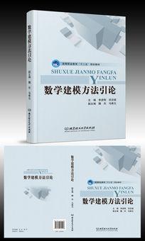 数学建模文集书籍封面设计图片