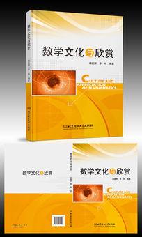 数学文化与欣赏书籍封面设计