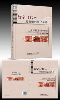 数字时代的图书馆书籍封面设计
