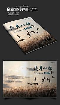 同学录纪念册封面设计