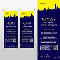 现代蓝黄城市剪影房产销售x展架背景psd模板