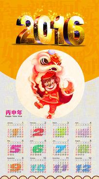 新年日历挂历设计