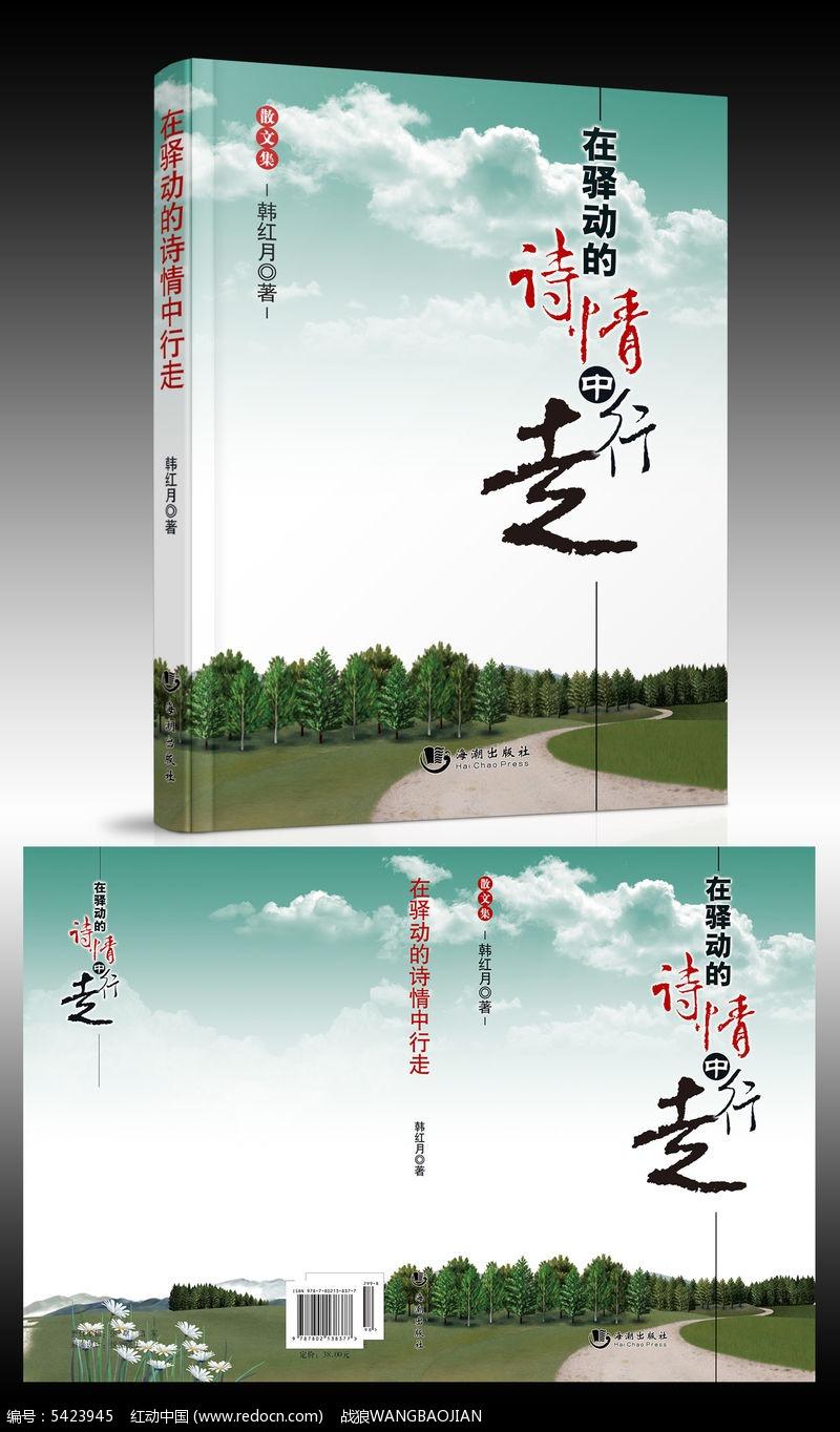 走书籍封面设计
