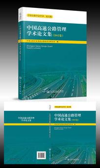 中国高速公路管理学术论文书籍封面设计