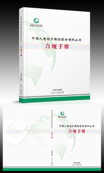 中国人寿财产保险股份有限公司合规手册书籍封面设计 PSD