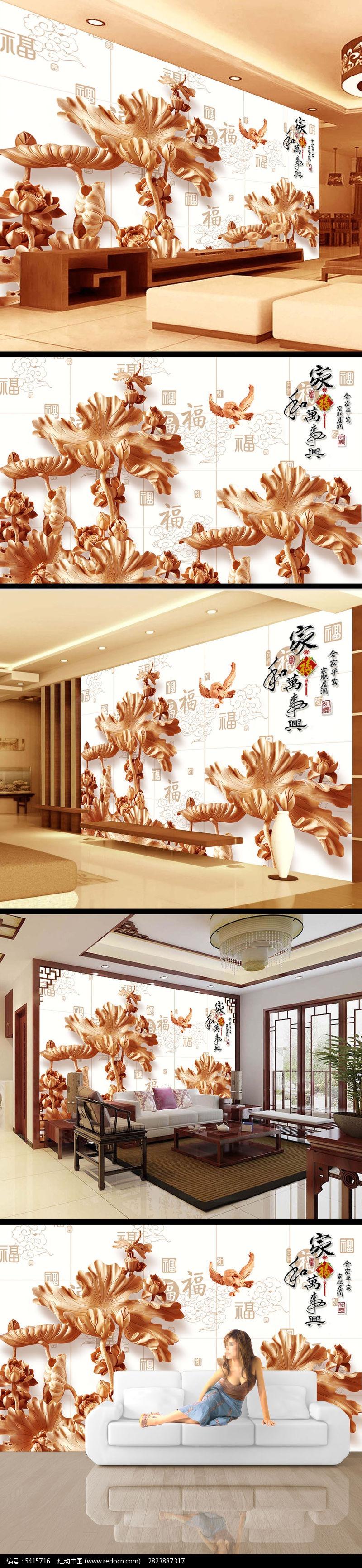 中式古韵荷花荷叶木雕背景墙