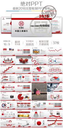 2016工商银行金融理财工作计划模板