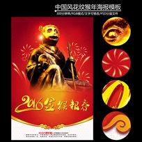 2016金猴报春古典花纹金边海报psd模板下载