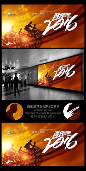 奔跑吧2016团队协作企业海报