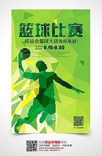 炫彩篮球友谊赛体育海报设计