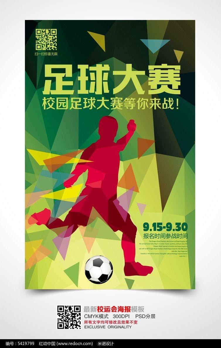 校园足球宣传海报手绘