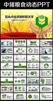 大气中国储备粮管理总公司中储粮ppt模板