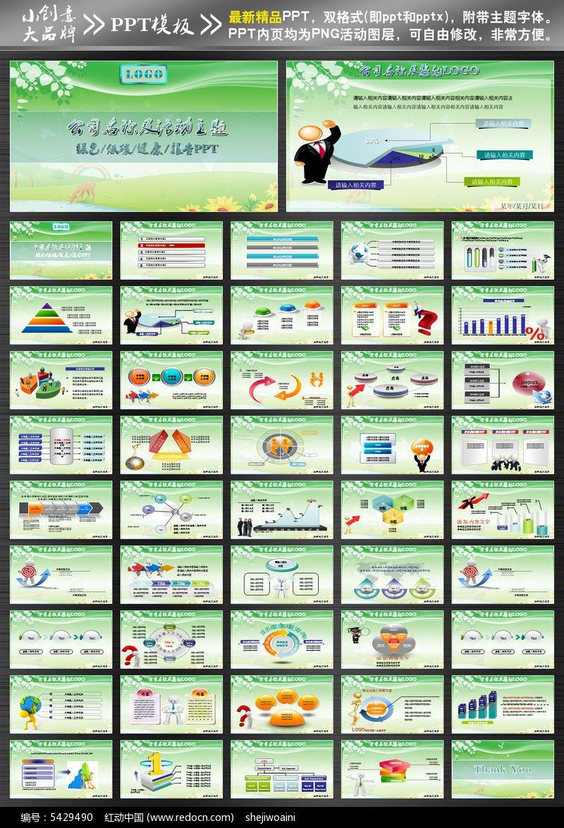 低碳健康背景ppt设计模板