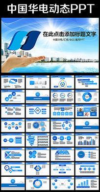 动态中国华电蓝色背景工作计划总结PPT