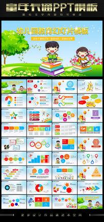 儿童教育幻灯片PPT模板
