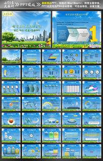 概念城市低碳生活PPT设计