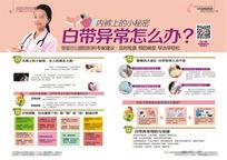 高端妇科精品医疗杂志 CDR