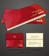 红色庆典活动邀请函设计