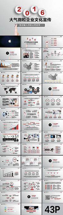 红色微粒企业简介企业文化宣传PPT模板
