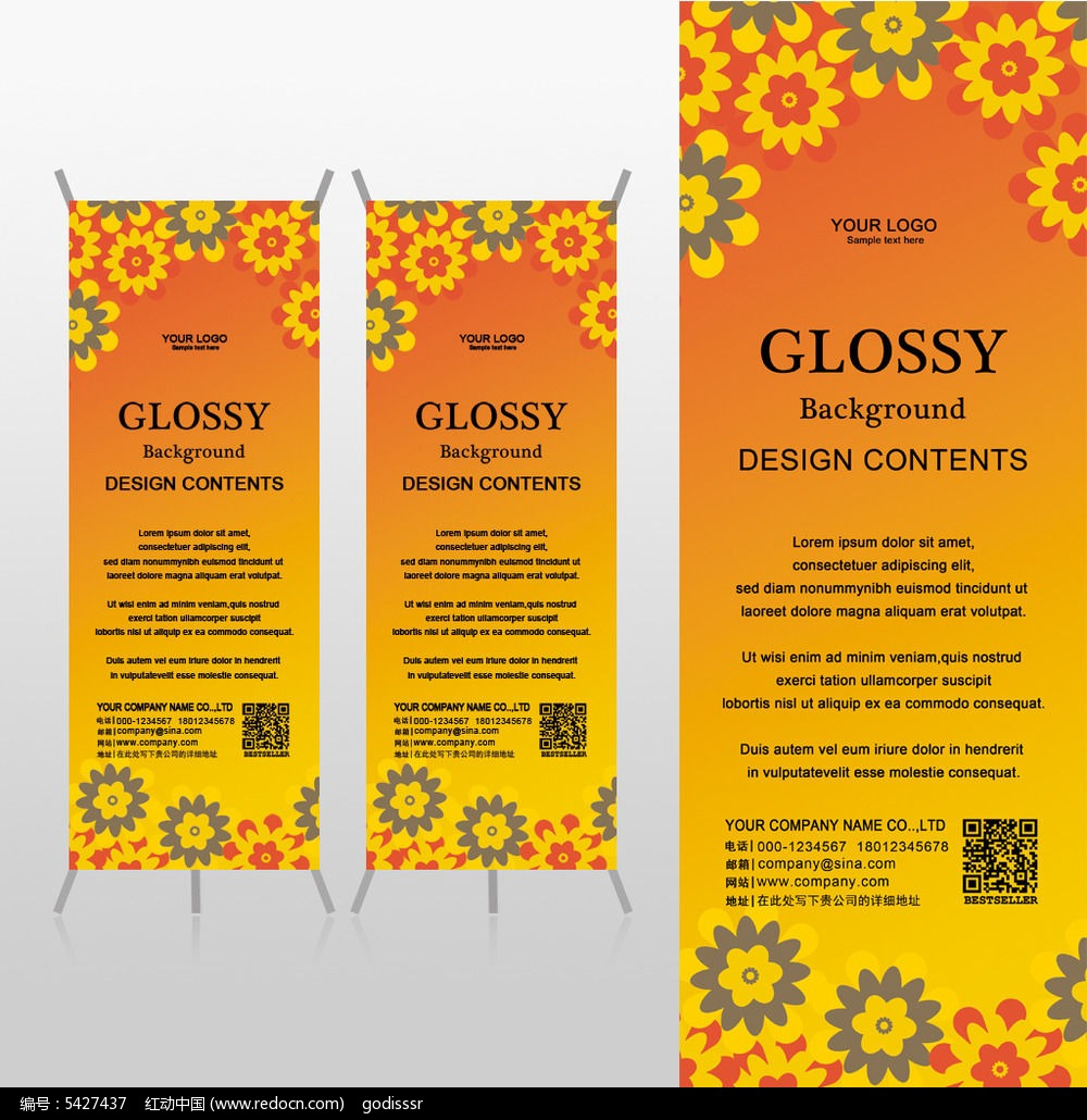 简单花朵边框公司商品介绍x展架背景psd模板
