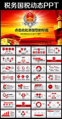 蓝色大气中国税务国税地税局年终总结PPT