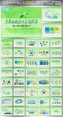 绿色生命健康报告PPT设计
