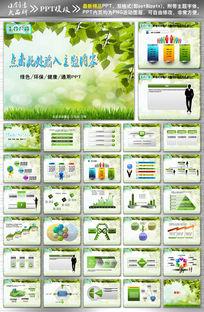 绿叶背景PPT设计模板