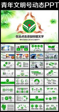 绿叶清新创建青年文明号年终总结计划PPT