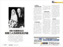 男科杂志内页