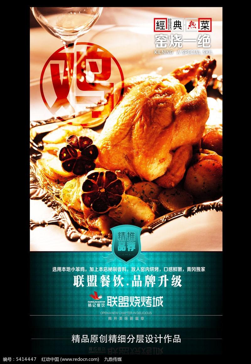 烧烤店海鲜餐饮户外广告牌设计图片