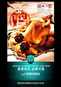 烧烤店海鲜餐饮户外广告牌设计