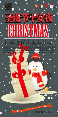 圣诞节平安夜简约时尚海报