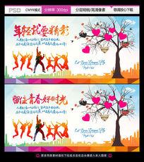 五四青年节宣传活动广告模板设计