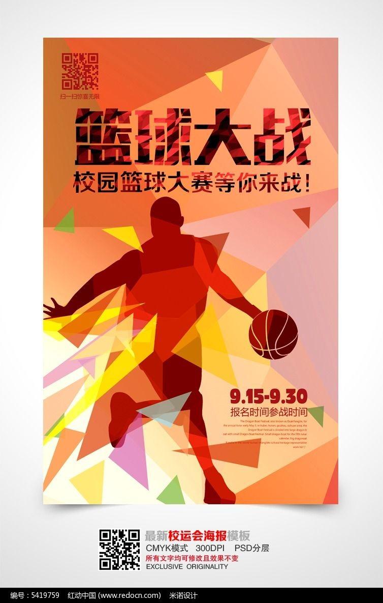 校运会篮球比赛海报设计图片