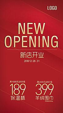 新店开业海报设计