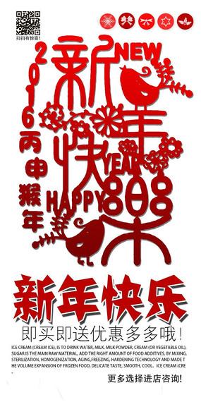 新年快乐简约时尚海报设计