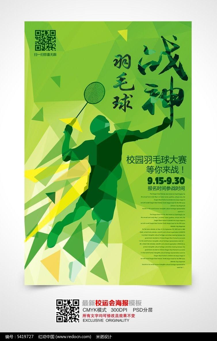 羽毛球大赛手绘海报