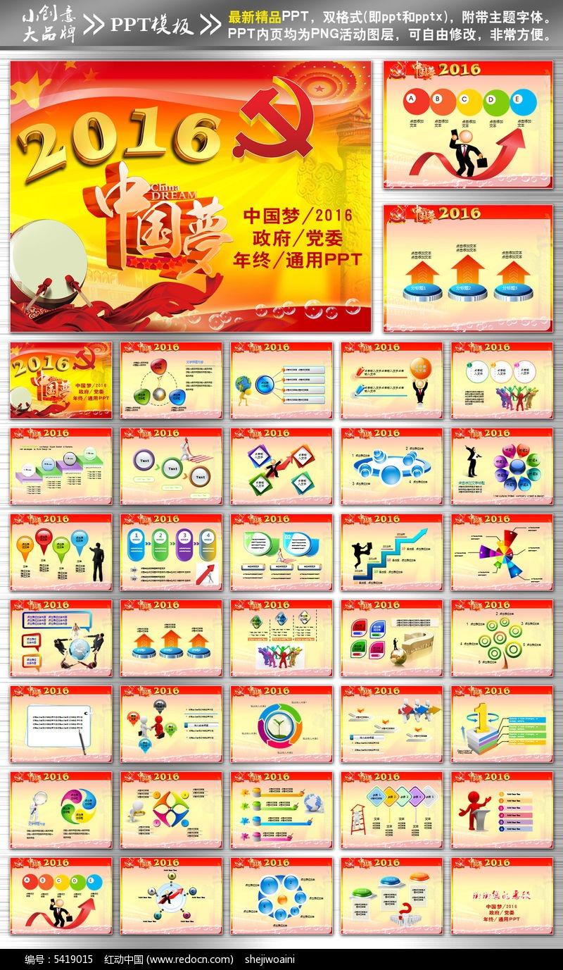中国梦活动ppt设计模板