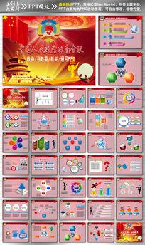 中国人民政治协商会议工作报告PPT设计