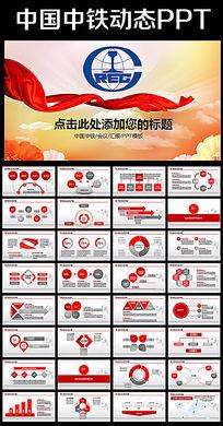 中国中铁公司PPT下载