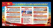 2015国家宪法日展板设计