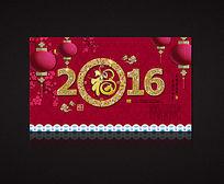 2016红色福字展板