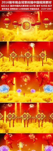 2016猴年晚会祝福中国led背景视频红红火火红灯笼
